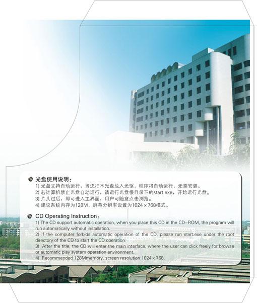 新闻名称:西轴宣传片包装添加日期:2009-07-15 15:12:03浏览次数:2281