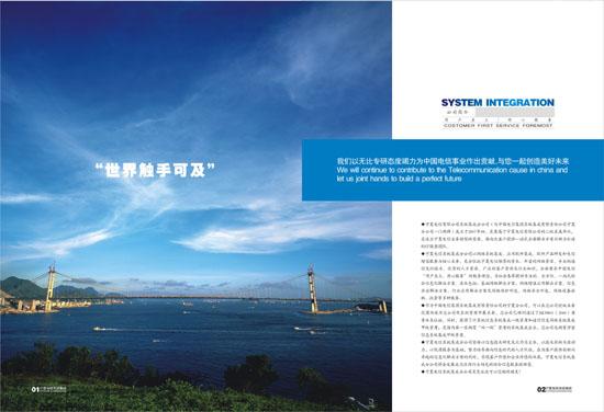 新闻名称:宁夏电信画册设计 添加日期:2009-08-02 14:59:24 浏览次数:5329