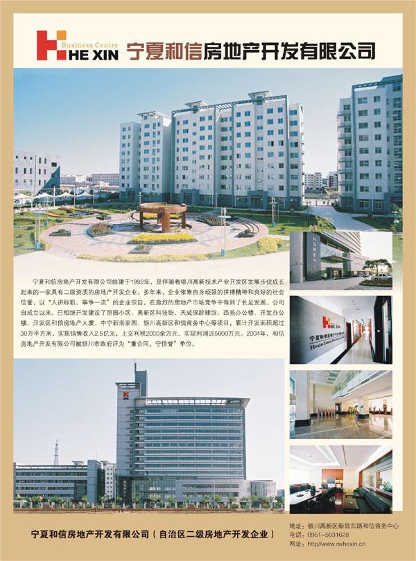 新闻名称:宁夏和信房地产开发有限公司添加日期:2009-08-02 15:27:27浏览次数:4049