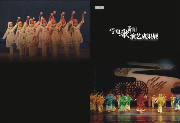 新闻名称:宁夏歌舞团添加日期:2009-08-02 15:47:56浏览次数:3149