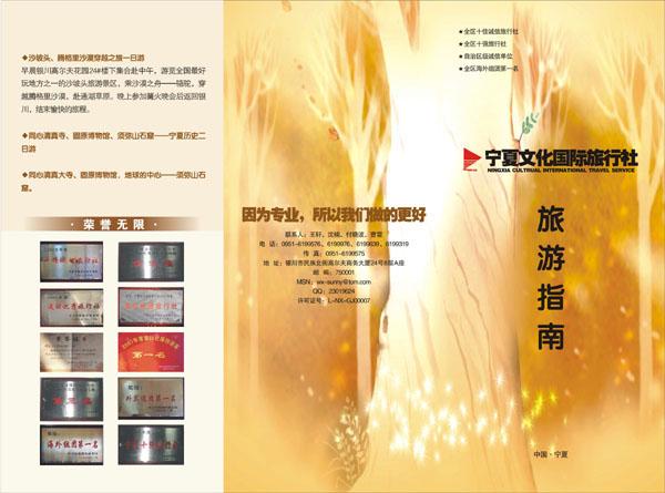 新闻名称:文化国旅三折页添加日期:2009-08-02 15:49:21浏览次数:4000