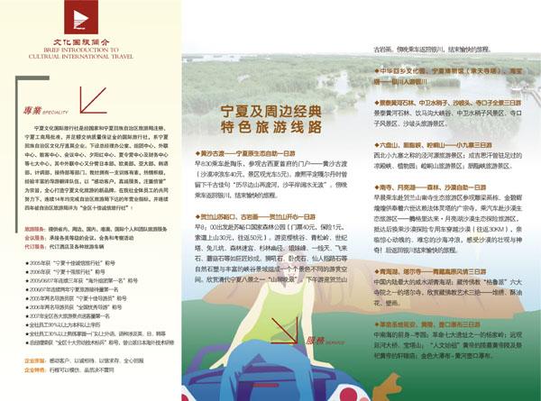 新闻名称:文化国旅三折页A添加日期:2009-08-02 15:49:58浏览次数:3981